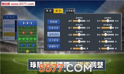 足球的平衡安卓版截图2