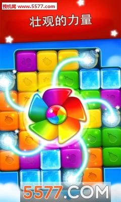 水果方块爆炸安卓版截图2