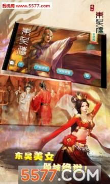 三国志东吴传安卓版