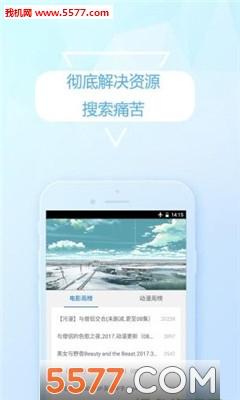云盘精灵网盘百度云资源搜索引擎是一款新上线的手机云盘神器,除了图片