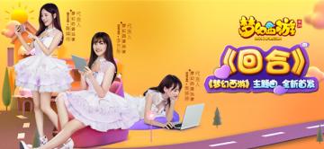 梦幻西游手游主题曲回合全网发布 SHN48梦幻西游手游主题曲叫什么