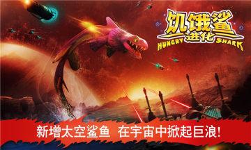 饥饿鲨进化6.2.0版本