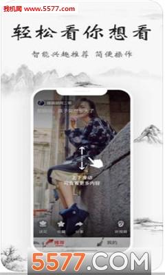 爱奇艺锦视苹果版截图1