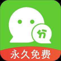 2018微信分身版安卓免费版