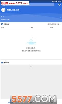 广安人社通官网版截图1