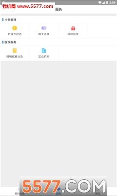 广安人社通官网版截图2