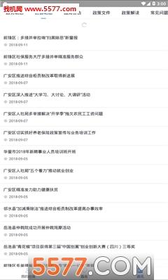 广安人社通官网版截图3