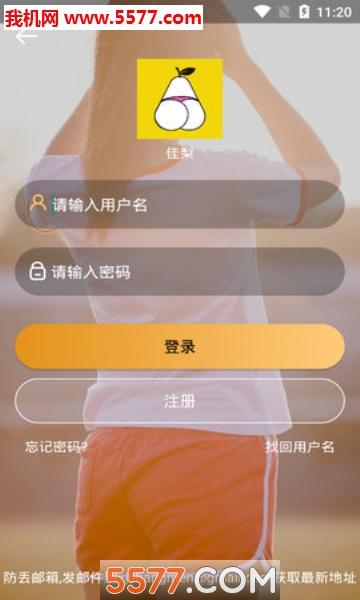 佳梨视频app截图0