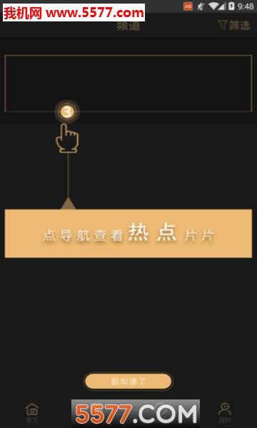 佳梨视频app截图1