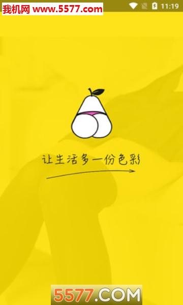 佳梨视频app截图2