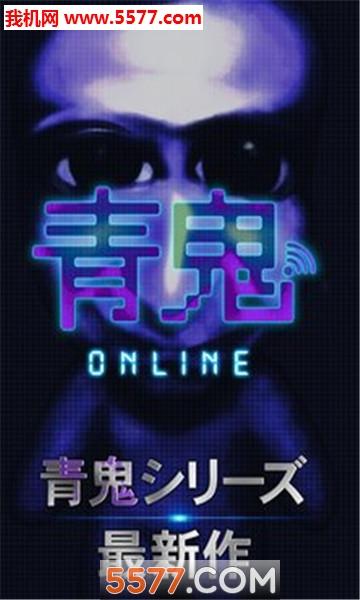 青鬼online官网版截图1