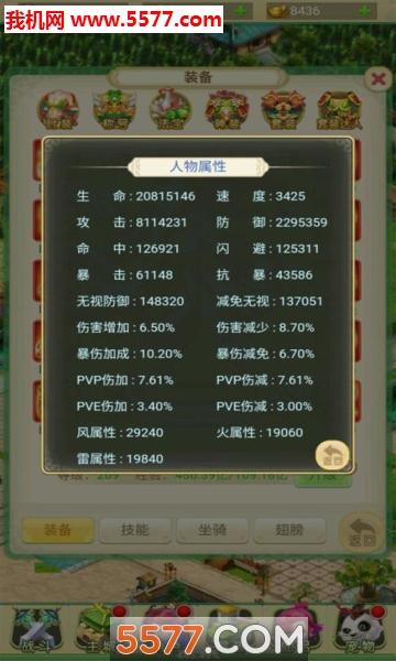 西游单机版5M公益服(上线送vip3)截图2
