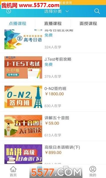 朝日日语官网版截图2