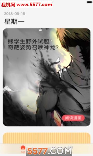 叽歪动漫官网版截图2