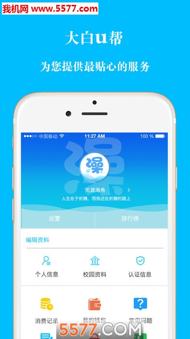 大白u帮app苹果官网版截图0