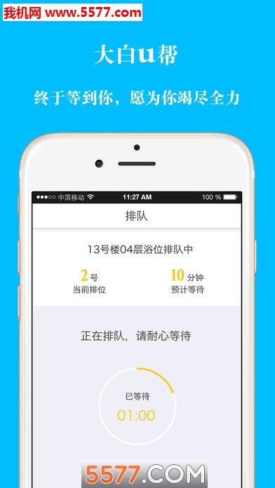 大白u帮app苹果官网版截图1