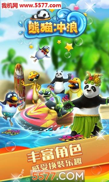 熊猫冲浪安卓版截图0