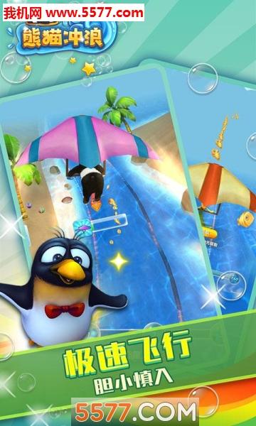 熊猫冲浪安卓版截图1