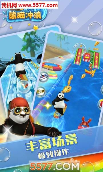 熊猫冲浪安卓版截图2