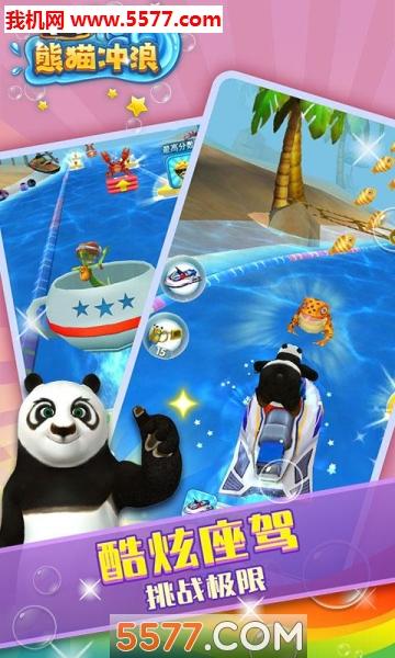 熊猫冲浪安卓版截图3