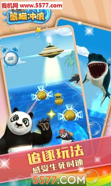熊猫冲浪安卓版截图4