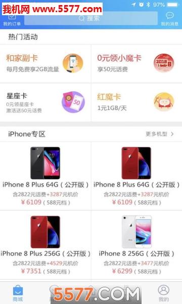 上海移动和你官方版截图0