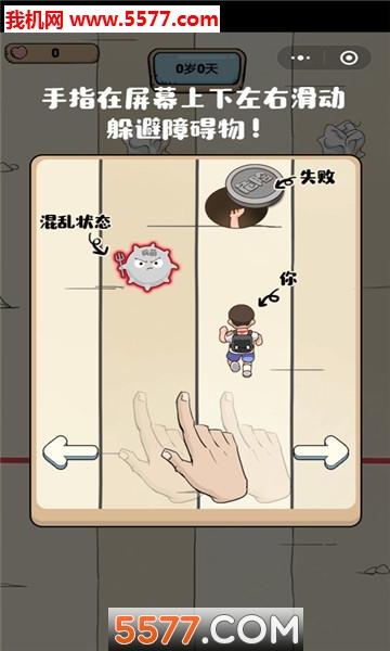 抖音保护蝌蚪游戏截图0