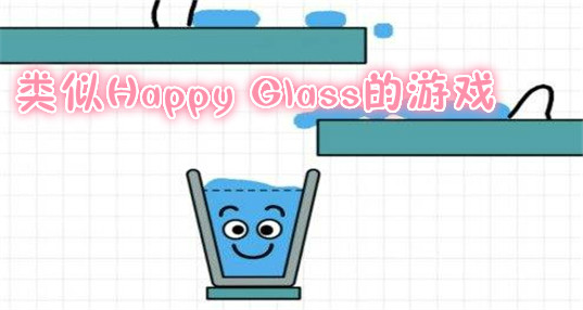 类似Happy Glass的游戏