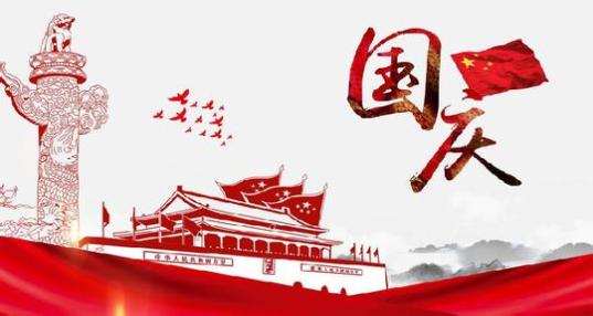 2018国庆必玩手游