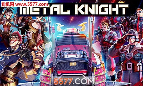 铁甲风暴安卓版(Metal Knight)截图0