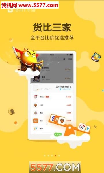 BUFF手游盒子app苹果版截图1