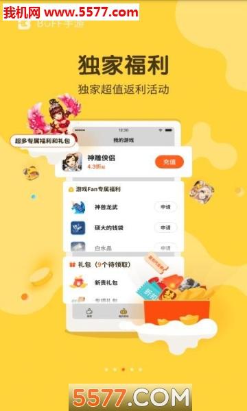 BUFF手游盒子app苹果版截图2