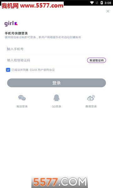 GirlX官网版(女性社区)截图0