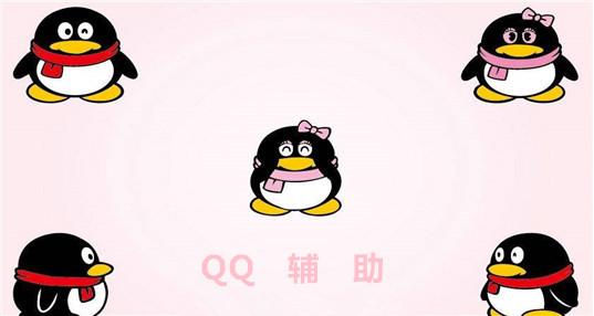 qq�o助