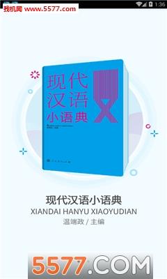 现代汉语小语典安卓版