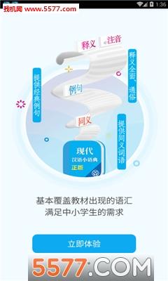 现代汉语小语典安卓版截图1
