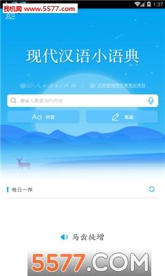 现代汉语小语典安卓版截图0