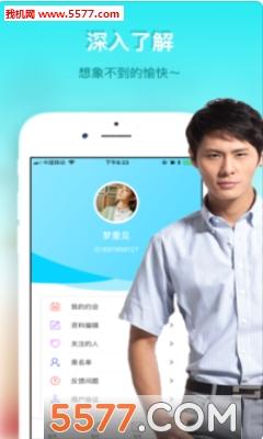 百媚交友苹果版截图3
