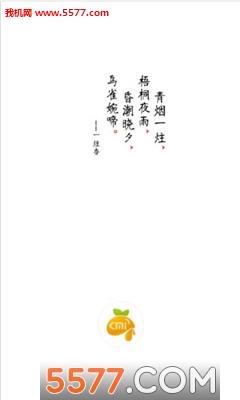 橙米工具箱软件截图0