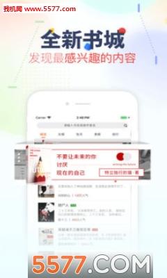 芒果悦读官网版截图3