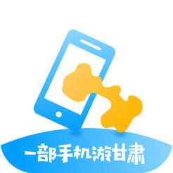 一部手机游甘肃苹果版
