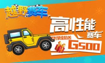 越野赛车官网版(模拟驾驶)