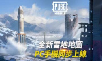 PUBG MOBILE亚服手游