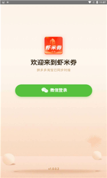 虾米券区块链安卓版