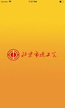 北京市总工会12351