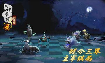 众神领域三界自走棋官网版