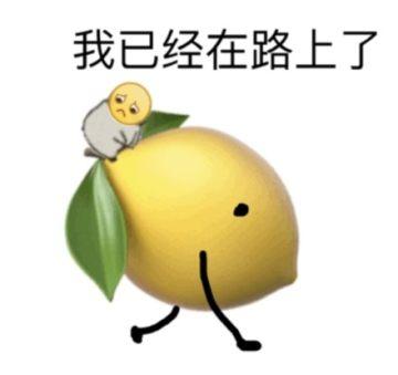 我酸了柠檬精表情图片图片
