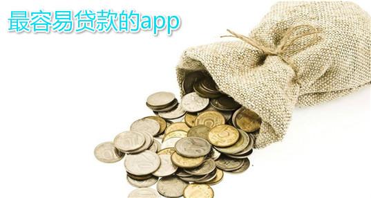 2019最容易贷款的app_审核最容易过的贷款博狗bodog888手机版