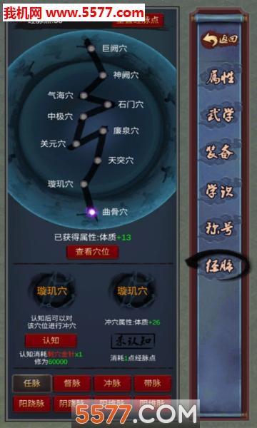 江湖红尘录ios版截图0