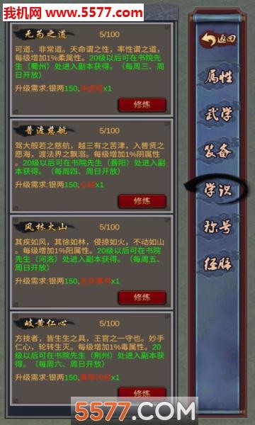 江湖红尘录ios版截图1